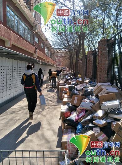 北京师范大学校内聚集的快递。