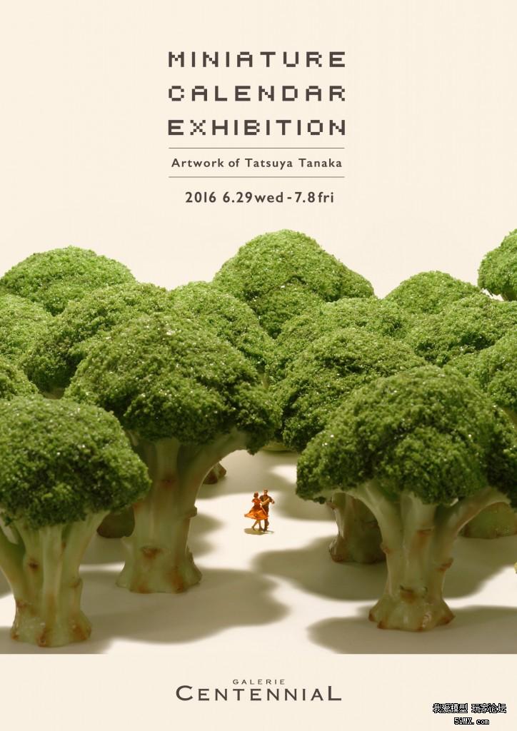 2016年6月29日-7月8日 小型日历展2016年大阪 封面