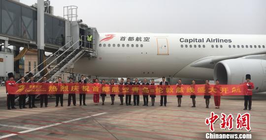 431航班从青岛流亭国际机场起飞,首都航空青岛=伦敦直飞航线正式开通