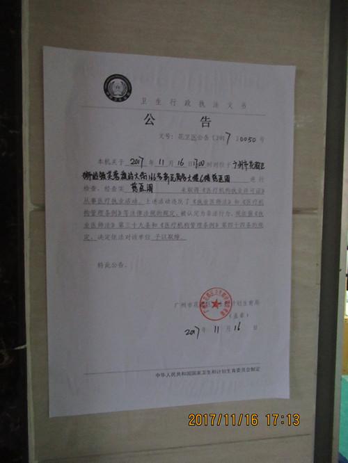 中医馆被曝滥用放血疗法 官方:已依法取缔|中医馆|非法行医