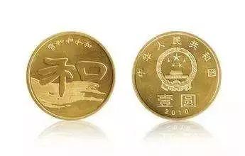 面额均为1元,直径均为25毫米,材质均为黄铜合金,发行数量为1000万枚。