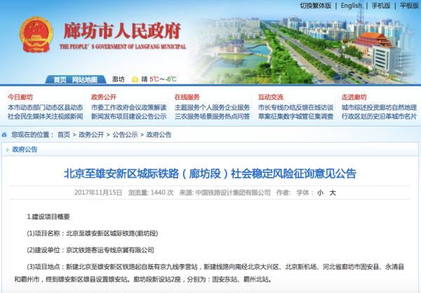 河北廊坊市政府网站有关北京至雄安新区城际铁路(廊坊段)的征询意见公告