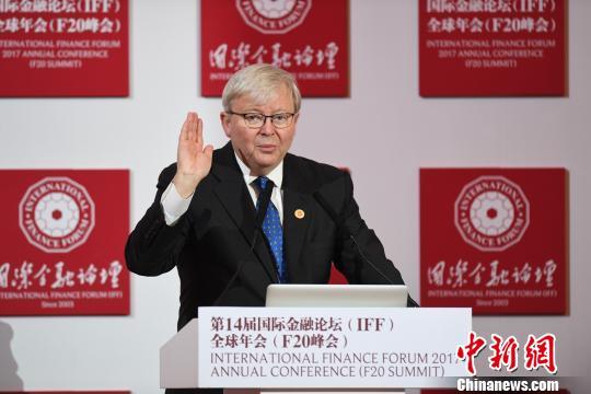 国际金融论坛(IFF)主席、澳大利亚前总理陆克文。 崔楠 摄