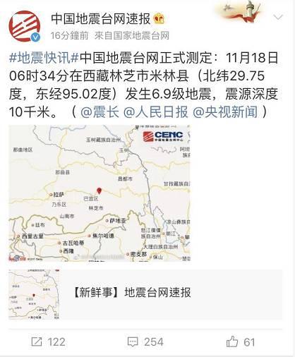 关注 | 西藏林芝市米林县发生6.9级地震,震源深度10千米
