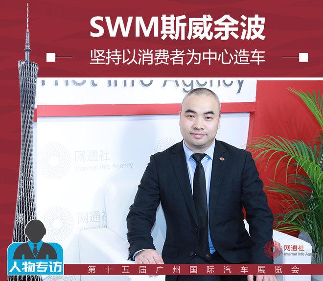 SWM斯威余波:坚持以消费者为中心造车