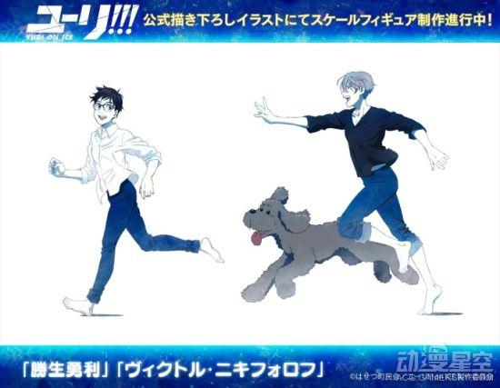 《冰上的尤里》维克托及胜生勇利figure化 插图公布