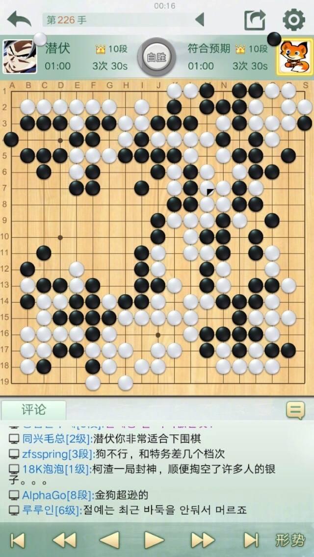 柯洁这次输给了人类 却赢了AI