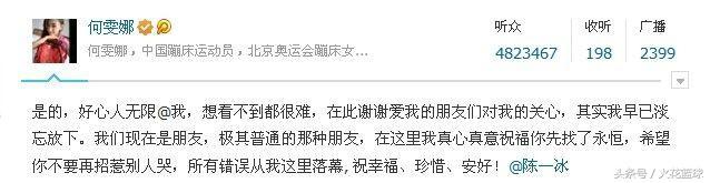 中国体坛幸福一对因何分 她堪称尤物如今仍单身