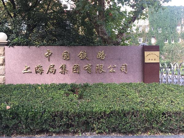 China shanghai railway bureau group co ltd has been for China railway 13 bureau group corporation