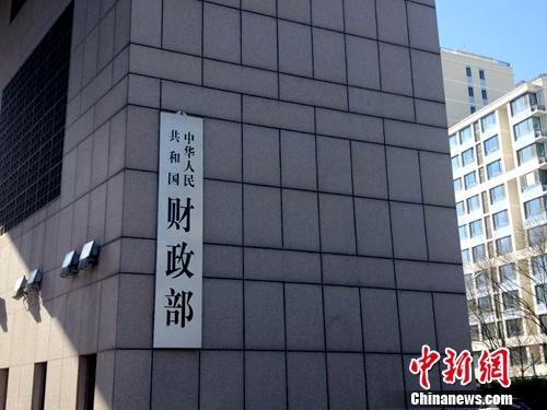 財政部。中新網記者 李金磊 攝