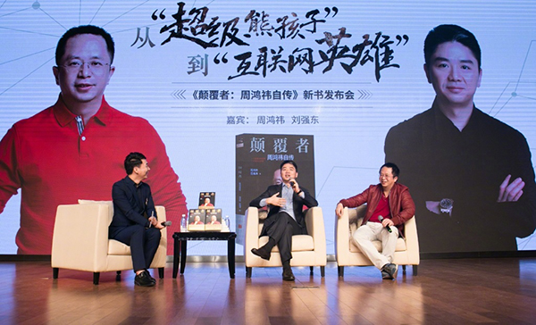 刘强东在新书发布会上发言。 微博@周鸿祎 图