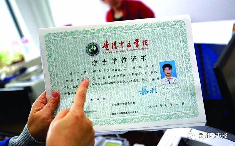 有毕业证,为啥要开学历证明? 贵阳中医学院呼