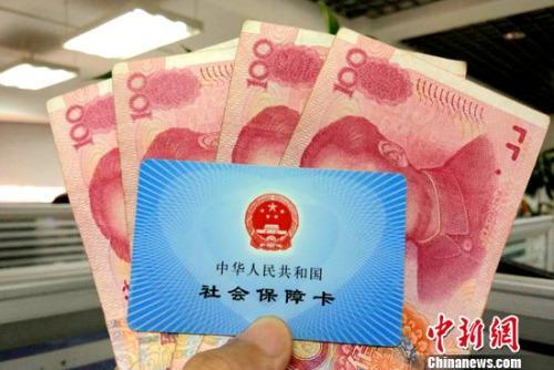 社保卡資料圖。中新網記者 李金磊 攝
