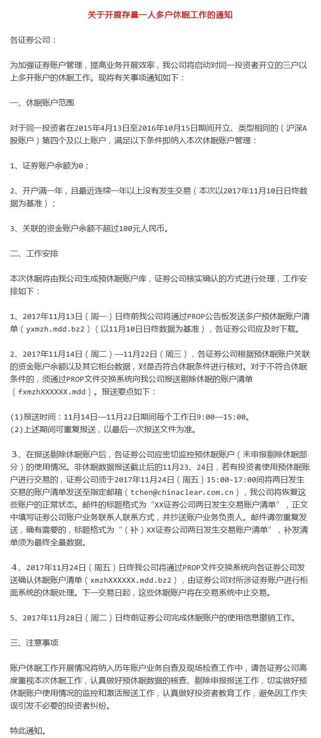 11月27日起被确认为休眠账户 将在交易系统中止交易
