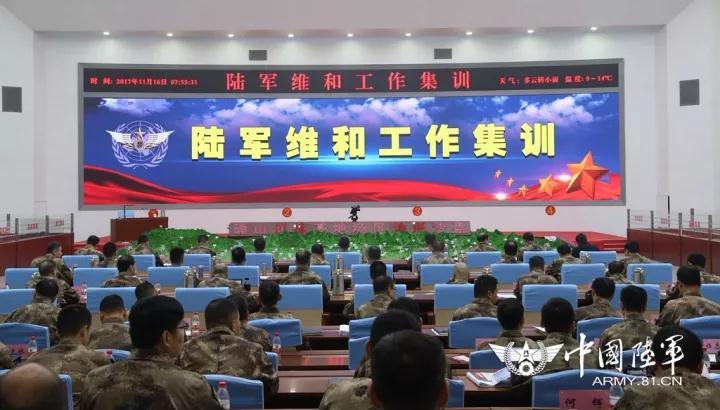 11月16日至17日,陆军在确山合同战术训练基地组织了维和工作集训。