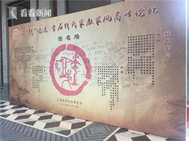 传承上海家训类非物质文化