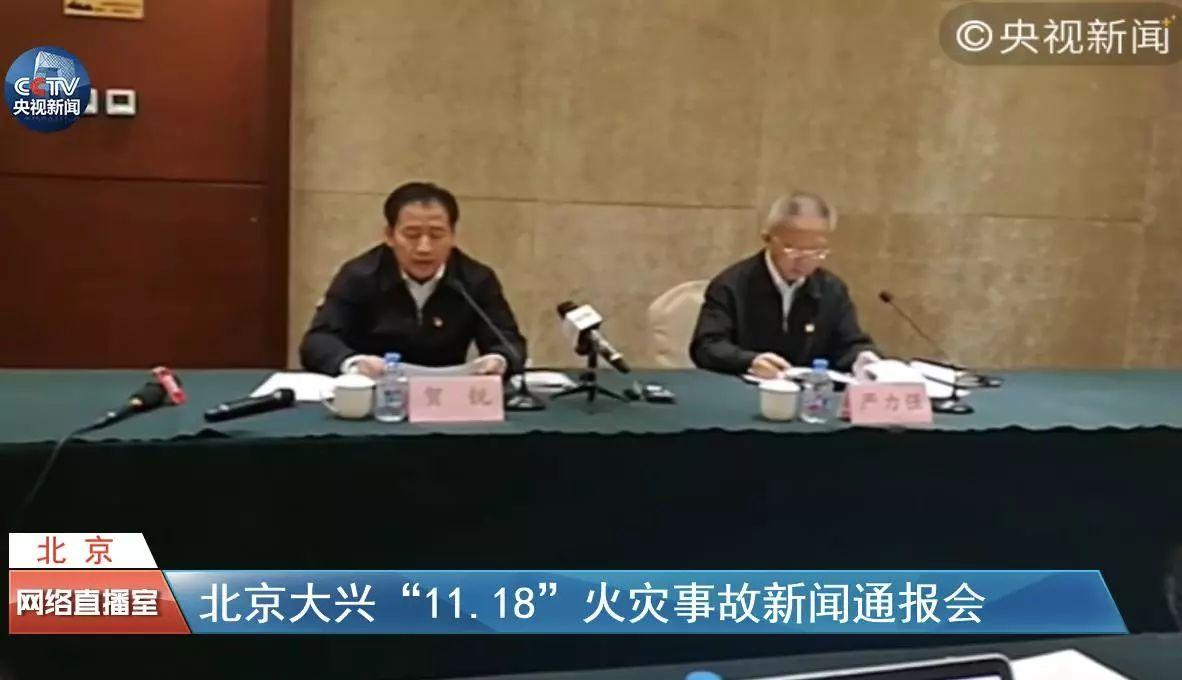 刑拘18人!北京火灾已致19死8伤,遇难者身份确定