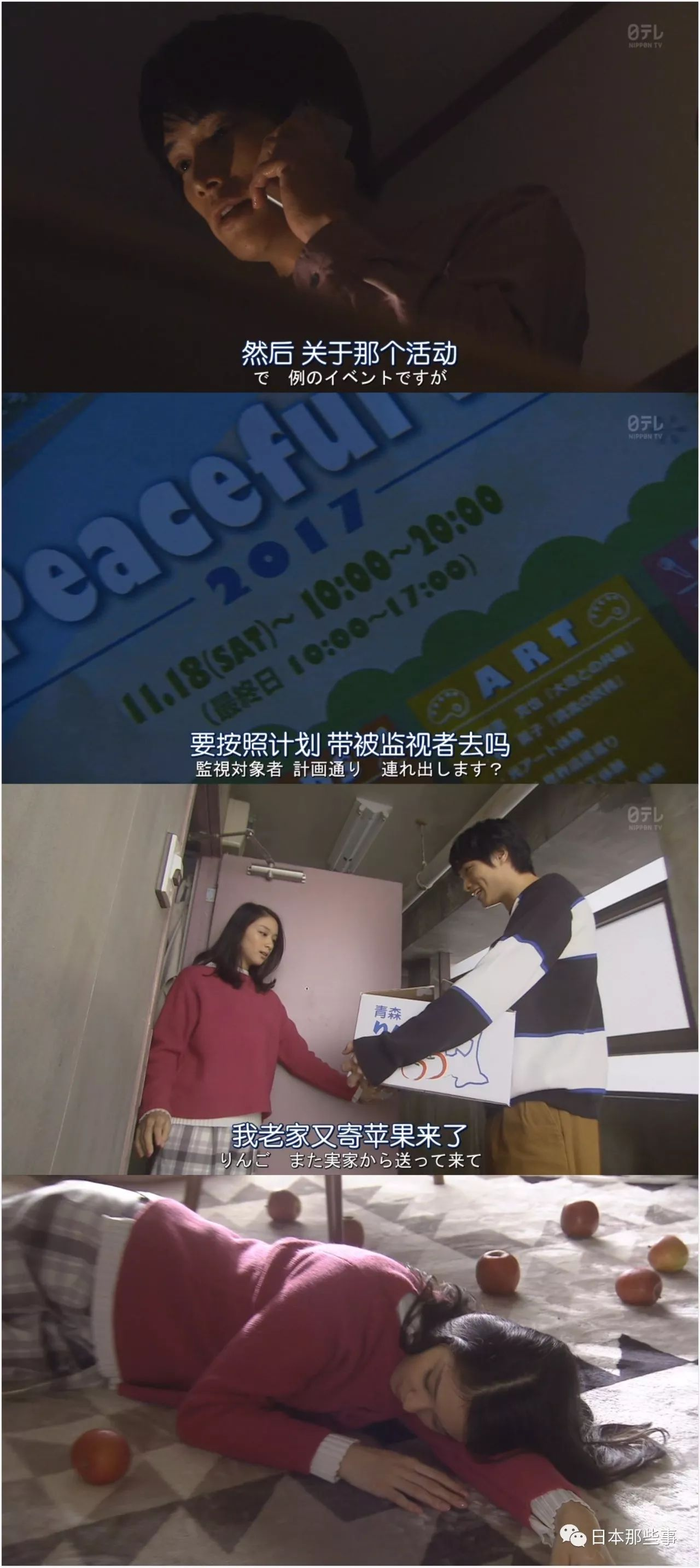另一方面,千川接到了澪一直不亲近,但权势熏天的外公的工作委托: