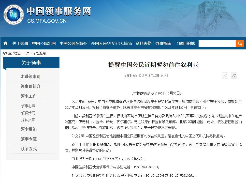 图片泉源:中国领事服务网。