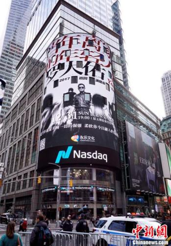 永乐文化携手罗大佑亮相纽约时代广场大屏
