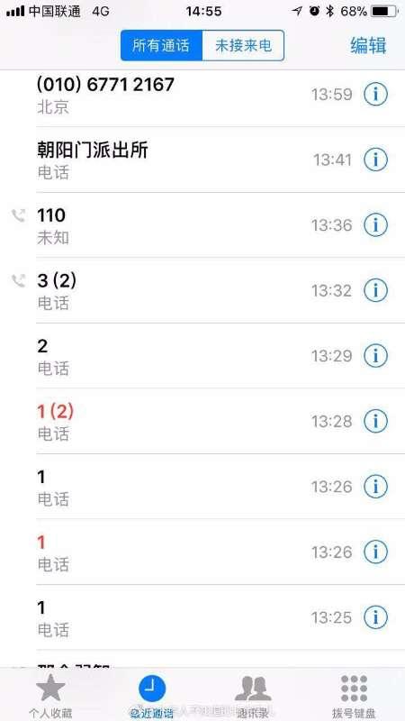 张女士收到多次辱骂电话和短信
