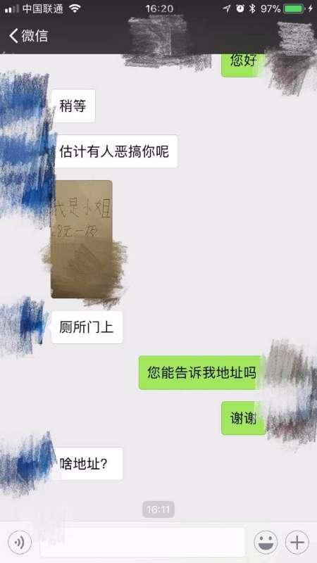 有人加张女士的微信,说在某商场男厕所里发现了她的私人信息