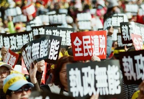 """台军公教团体针对""""年金改革""""发起游行"""
