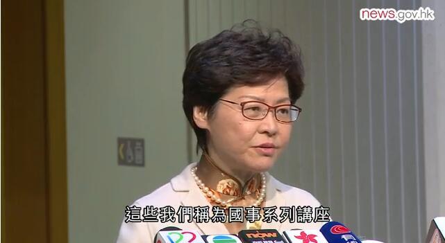 林郑月娥表现中央宣讲团将到港向高级公务员解说十九大陈诉内容(香港政府新闻网 截图)