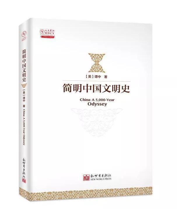 谭中所著《简明中国文明史 》
