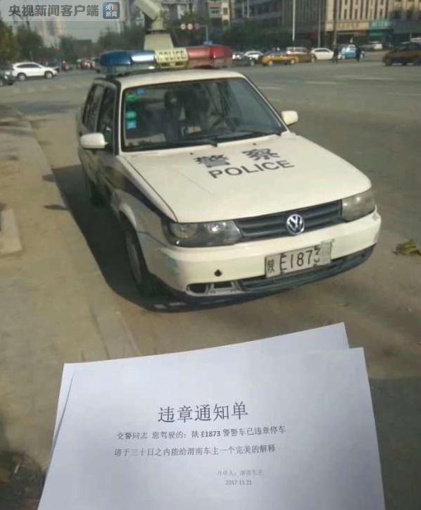 """陕西渭南一警车违停被市民贴""""罚"""