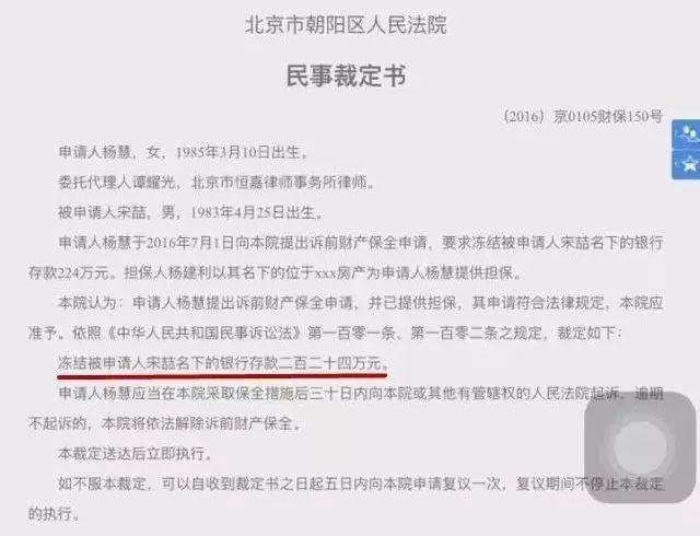▲杨慧与宋喆申请诉前财产保全一审民事裁定书。网络截图