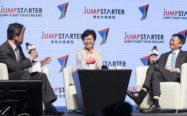 阿里巴巴集团董事局主席马云对话香港特别行政区行政长官林郑月娥。