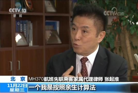 MH370乘客家属索赔案召开庭前会议 家属提10诉讼请求