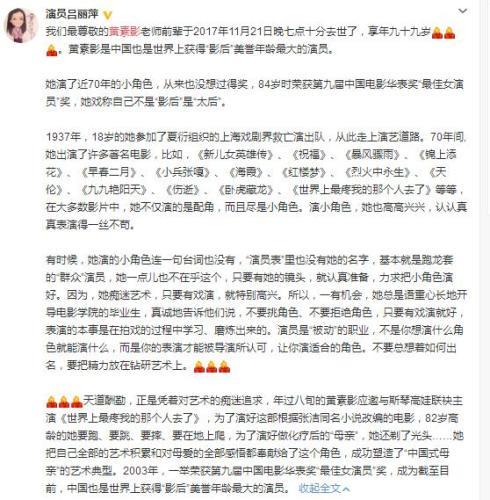 著名表演艺术家黄素影离世 痴迷艺术不介意当龙套