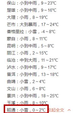 下雪了!昆明只有3℃ 云南发布11条寒潮预警 秋裤都不管用了