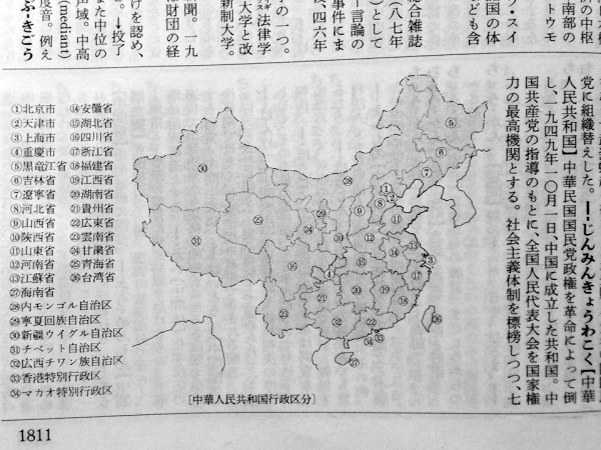 《广辞苑》中的中国行政区划图