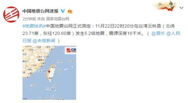 台湾云林县发生5.2级地震