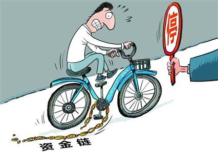 6家共享单车企业崩盘押金难退 企业:用户单车骑回家