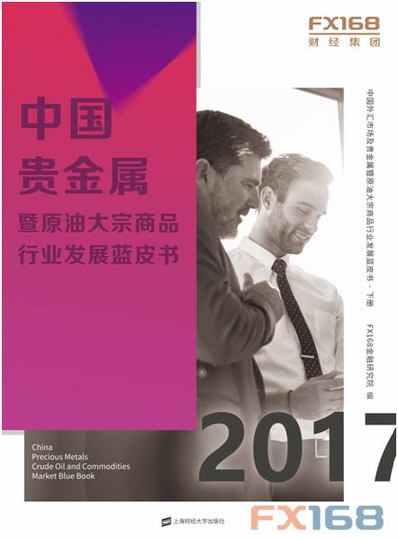 黄金交易--【FX168峰会】2017中国贵金属暨原油大宗商品蓝皮书即将发布