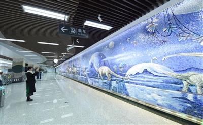 恐龙进地铁 120万颗马赛克拼成