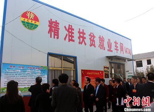 资料图:民营企业家代表观光鄄城县精准就业扶贫车间。 中新社记者 张晓曦 摄