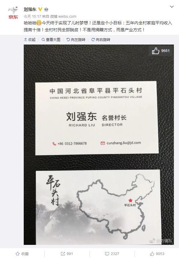 微博@刘强东 截图