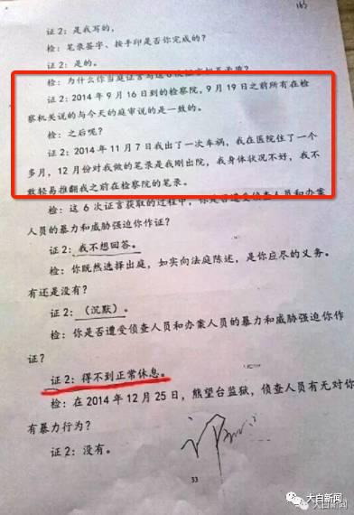 """以上图均为李锐提供的此案二审部门庭审笔录(有关""""5万元乞贷""""部门)"""