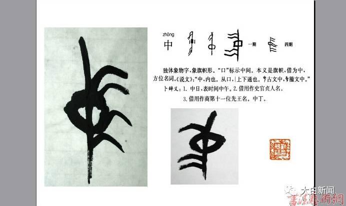 (图自书法艺术网 作者/刘海清)
