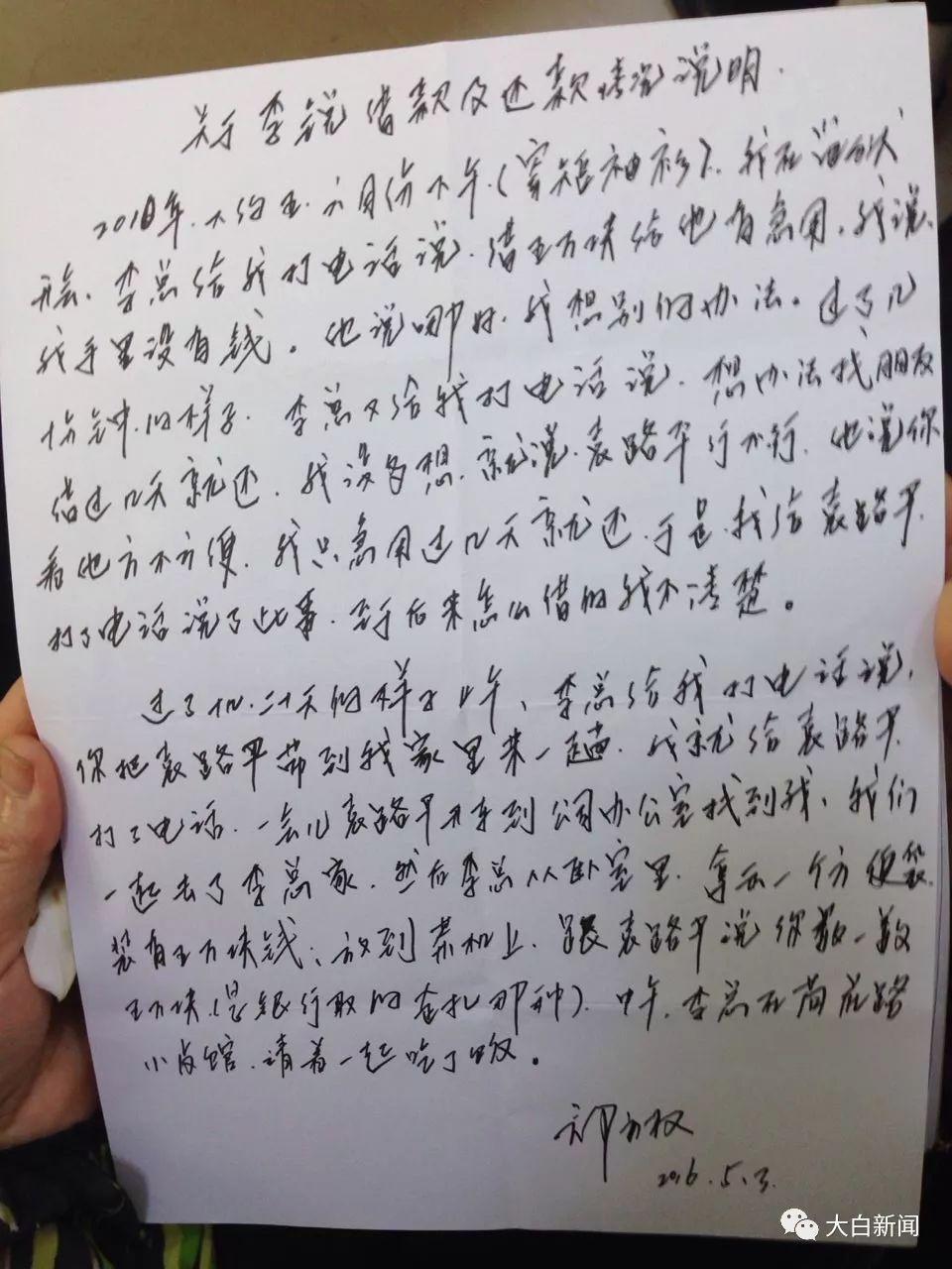 图为祁方权手写的关于乞贷的情形说明