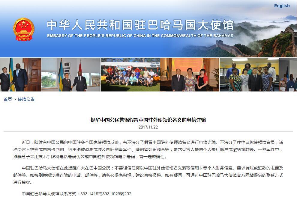 阅读更多关于《中国驻巴哈马使馆:警悟假冒使领馆名义电信敲诈》