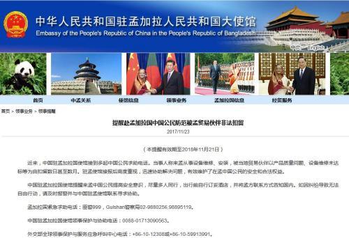 图片泉源:中国驻孟加拉使馆网站截图