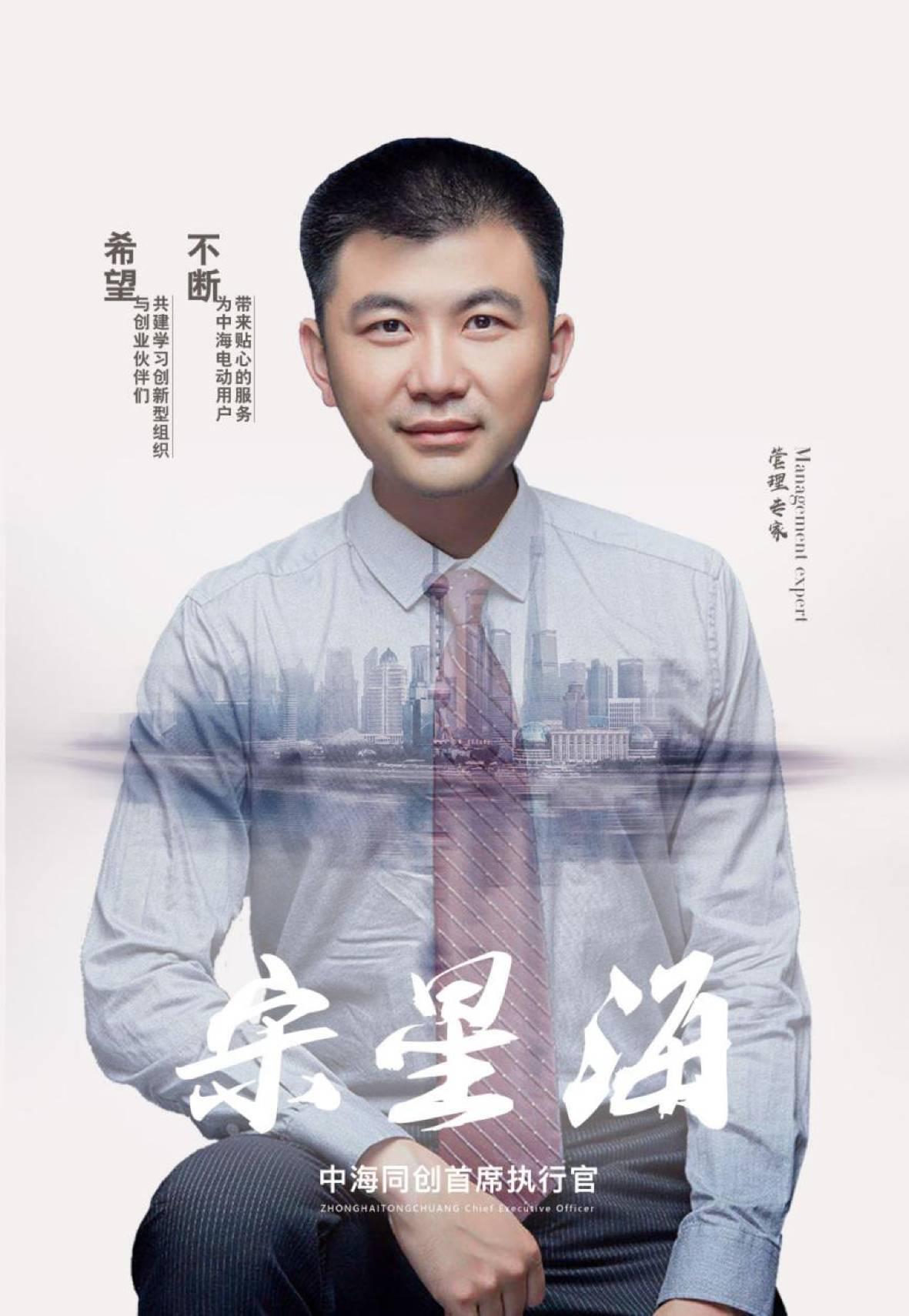中海电动——智慧出行倡导者