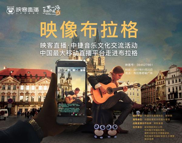 映客搭建文化交流桥梁,直播布拉格惊艳音乐快闪