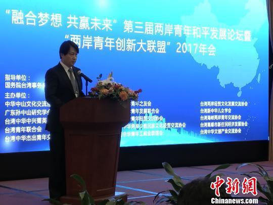 第三届两岸青年战争开展论坛在深圳举办 郭军 摄